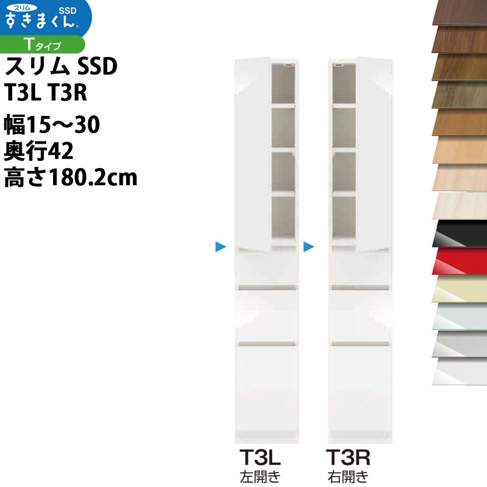 フジイ すきまくんスリム 収納家具 幅 セミオーダー 板扉キャビネット 幅15-30×奥行42×高さ180.2cm SSD-T3