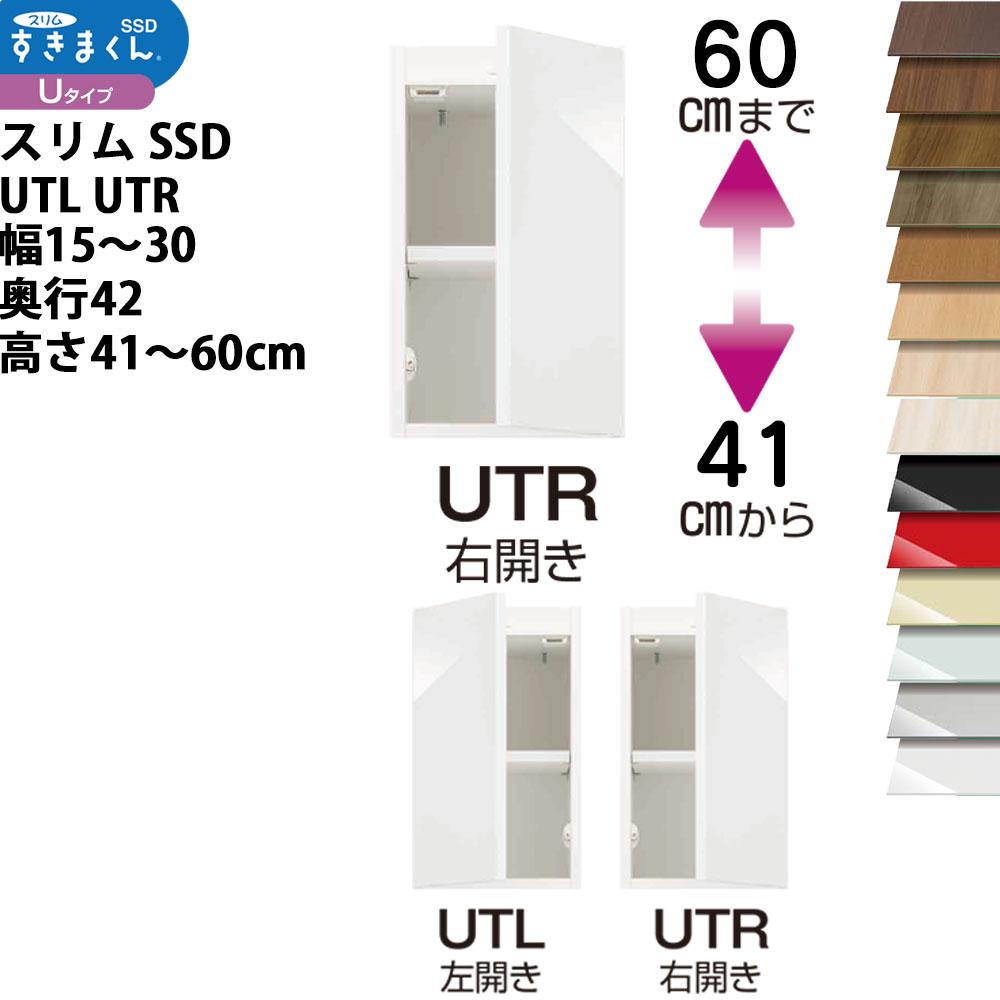 フジイ すきまくんスリム 収納家具 幅 高さ セミオーダー 上置きタイプ 幅15-30×奥行42×高さ41-60cm SSD-UT1530 家具 すきま くん