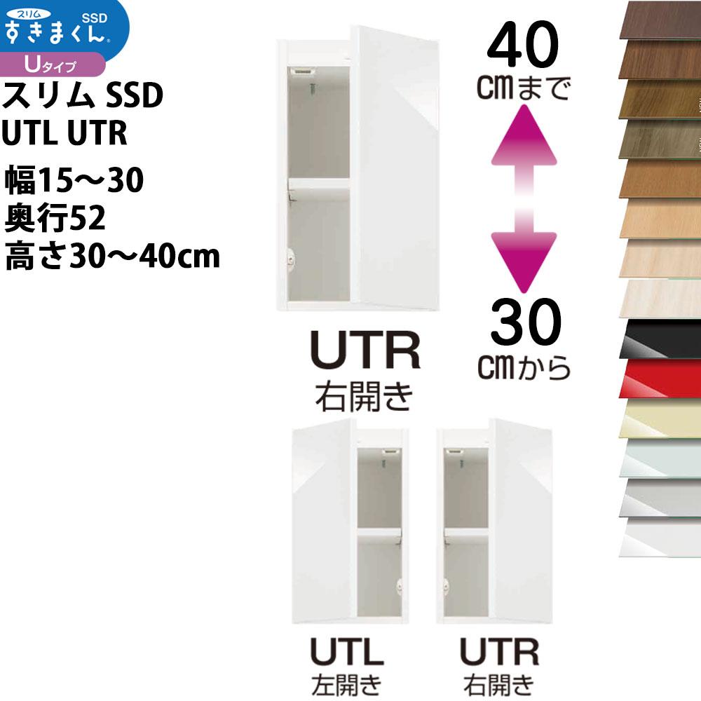 フジイ すきまくんスリム 収納家具 幅 高さ セミオーダー 上置きタイプ 幅15-30×奥行52×高さ30-40cm SSD-UT1530 家具 すきま くん