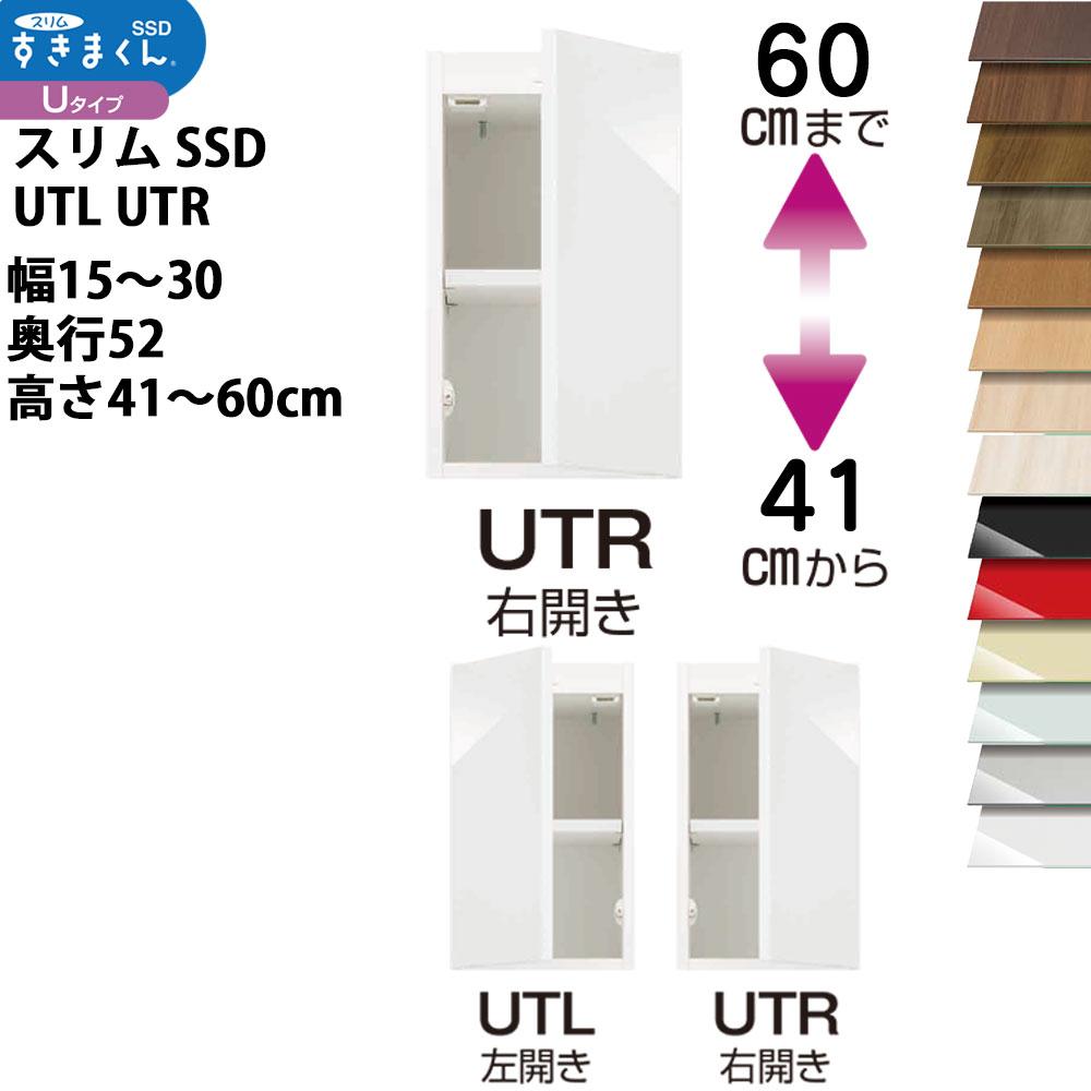 フジイ すきまくんスリム 収納家具 幅 高さ セミオーダー 上置きタイプ 幅15-30×奥行52×高さ41-60cm SSD-UT1530