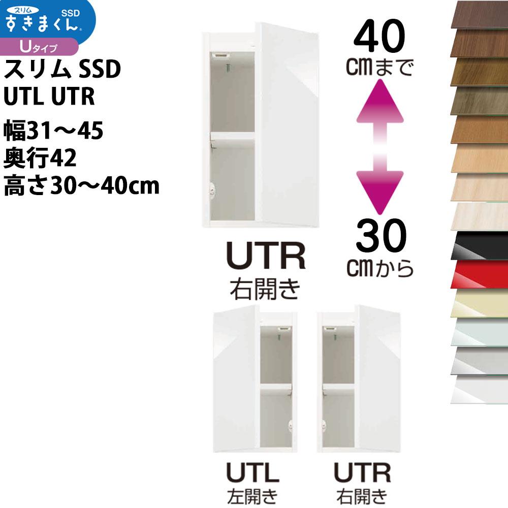 フジイ すきまくんスリム 収納家具 幅 高さ セミオーダー 上置きタイプ 幅31-45×奥行42×高さ30-40cm SSD-UT3145 家具 すきま くん