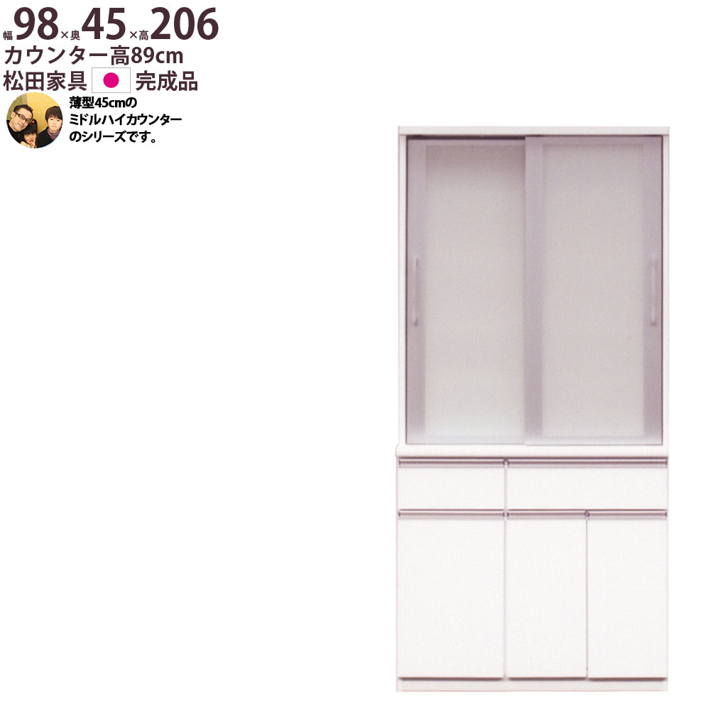 松田家具 食器棚 完成品 薄型54cm ミドルハイカウンター 【幅98×奥行54×高さ205cm】 食器棚 1000 食器棚