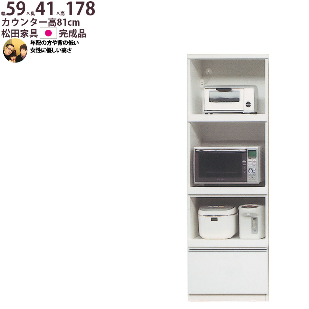 松田 家具 食器 棚 日本製 完成品 年配の方や背の低い方に優しい高さ キッチンボード 【幅59×奥行41×高さ178cm】 600 レンジ 食器棚 松田家具