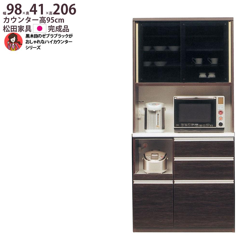 松田家具 食器棚 完成品 黒木目 セブラブラック ハイカウンター キッチンボード(奥深) 1000レンジD