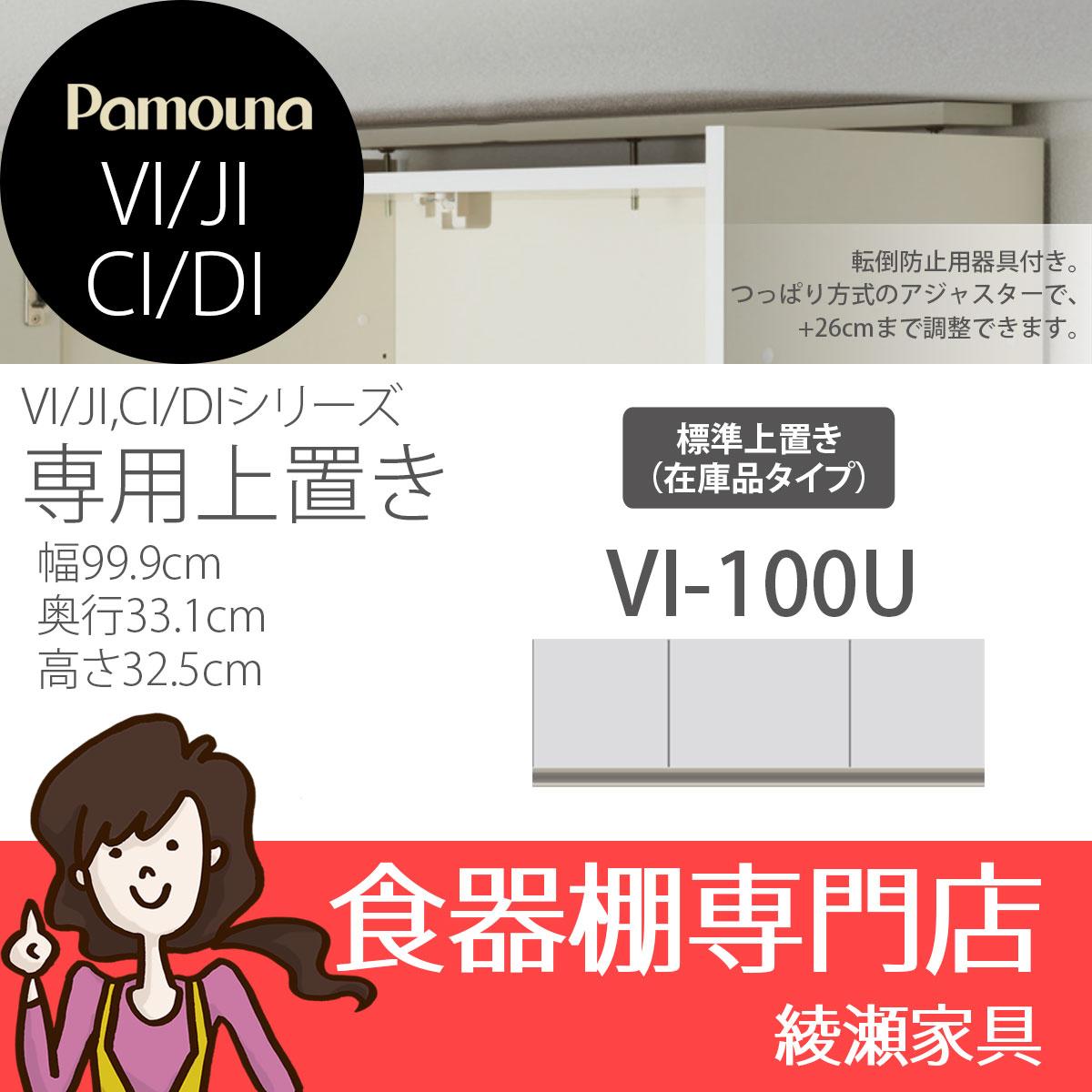 パモウナ 上置 (食器棚VI/JI CI/DI用) 【幅99.8×高さ32.5cm】 パールホワイト VI-100U