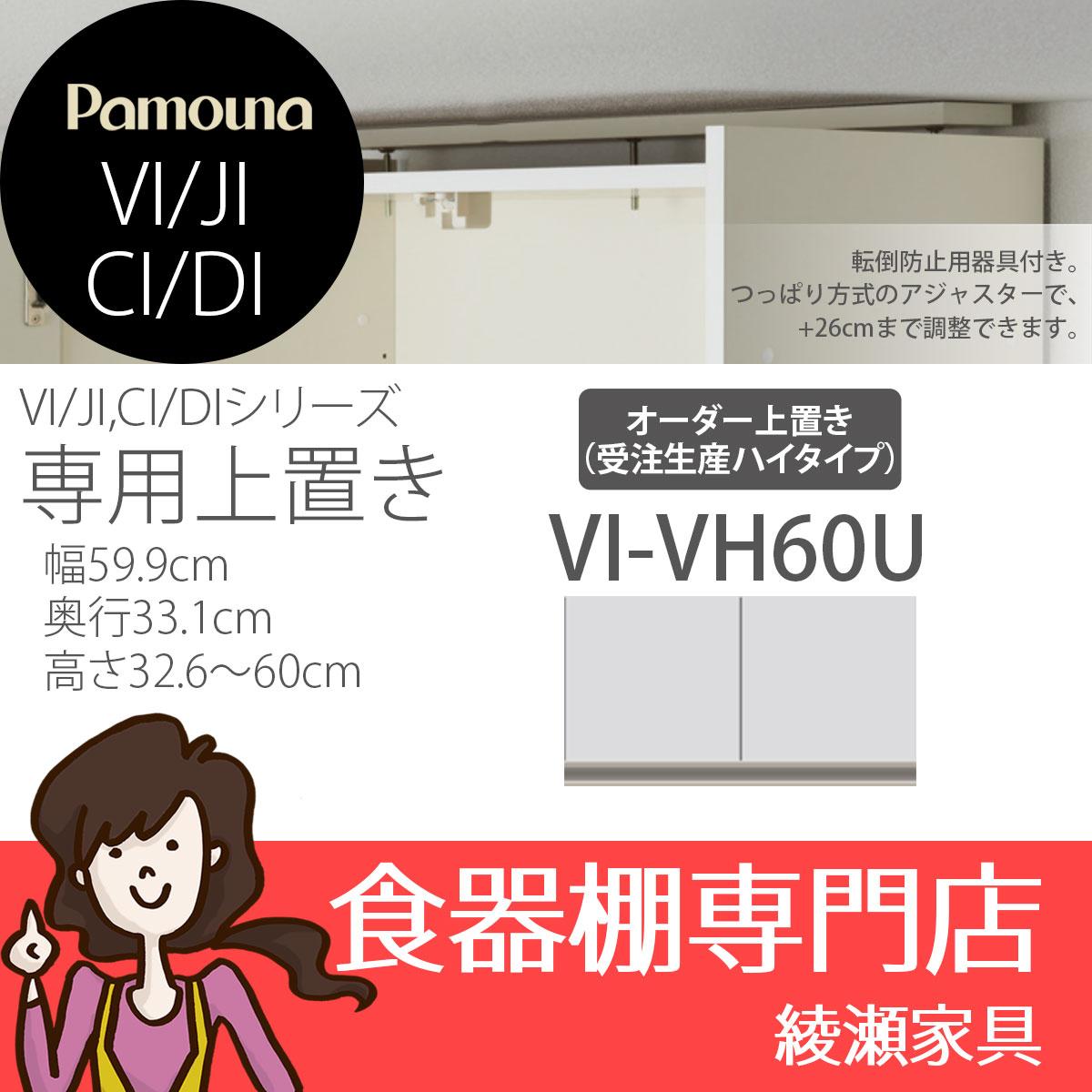 パモウナ 高さ オーダー上置 (食器棚VI/JI CI/DI用) 【幅59.8×高さ32.6-60cm】 パールホワイト VI-VH60U