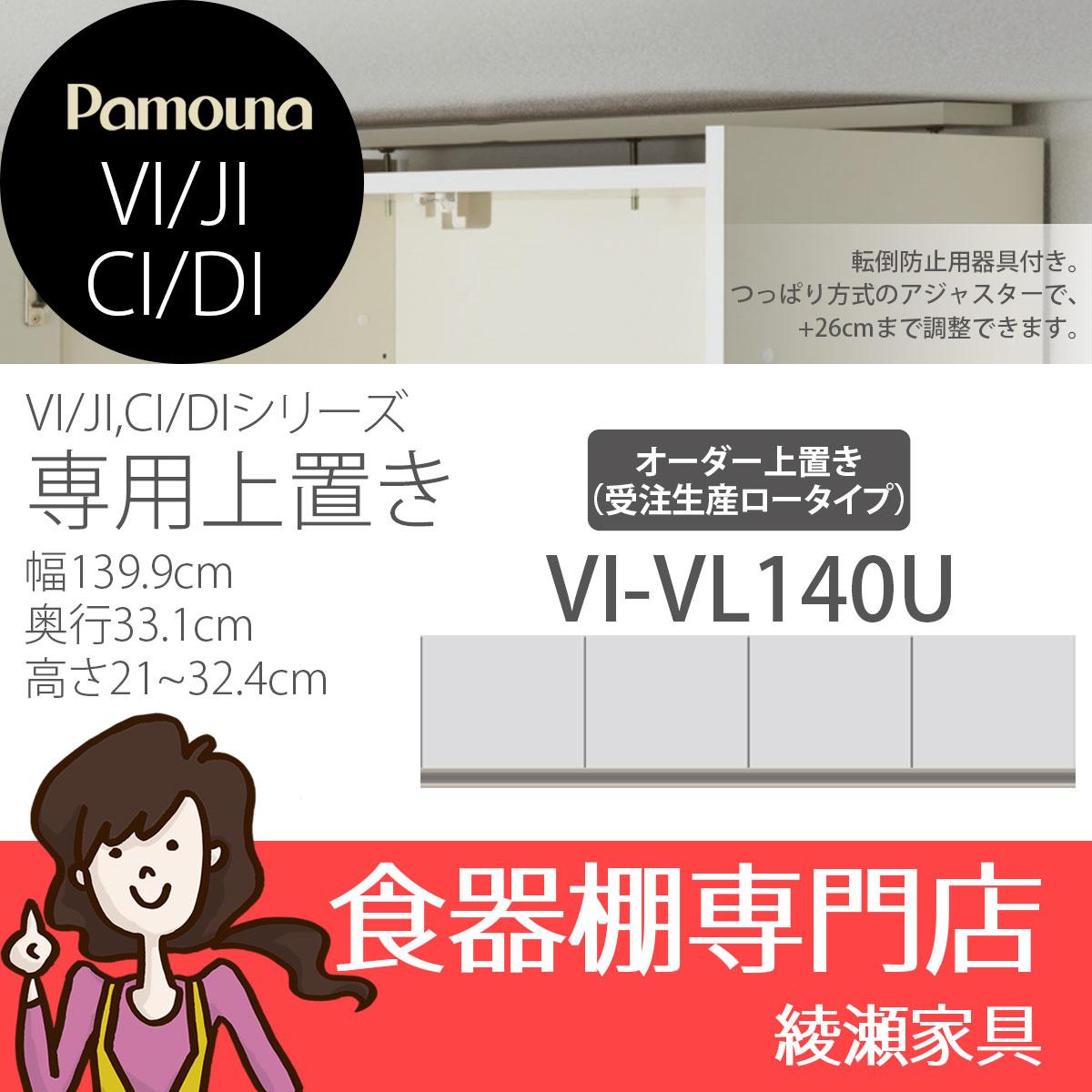 パモウナ 高さ オーダー上置 (食器棚VI/JI CI/DI用) 【幅139.8×高さ21-32.4cm】 パールホワイト VI-VL140U