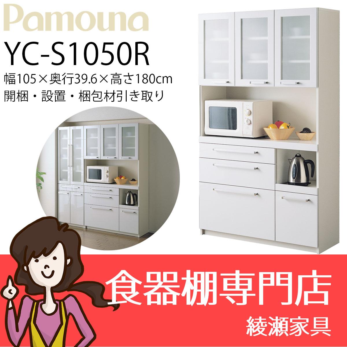 YC-S1050R 【本州、四国は開梱設置無料】 パモウナ YC 食器棚 家電ボード 幅105×高さ180cm プレーンホワイト YC-S1050R パモウナ 頑丈食器棚 パモウナ食器棚