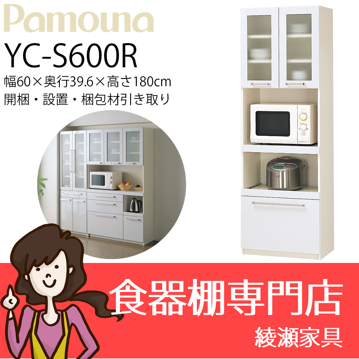 YC-S600R 【本州、四国は開梱設置無料】 パモウナ YC 食器棚 家電ボード 幅60×高さ180cm プレーンホワイト YC-S600R パモウナ 頑丈食器棚 パモウナ食器棚