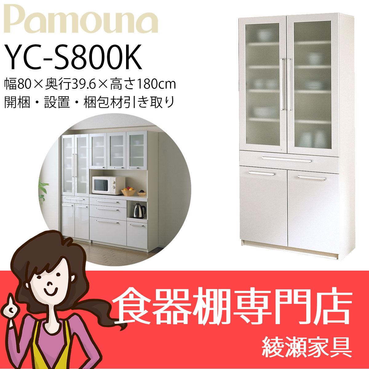食器棚 パモウナ 完成品 薄型 YC-S800K 幅80×高さ180cm プレーンホワイト 頑丈食器棚 一人暮らし オフィス 事務所 美容室 新婚