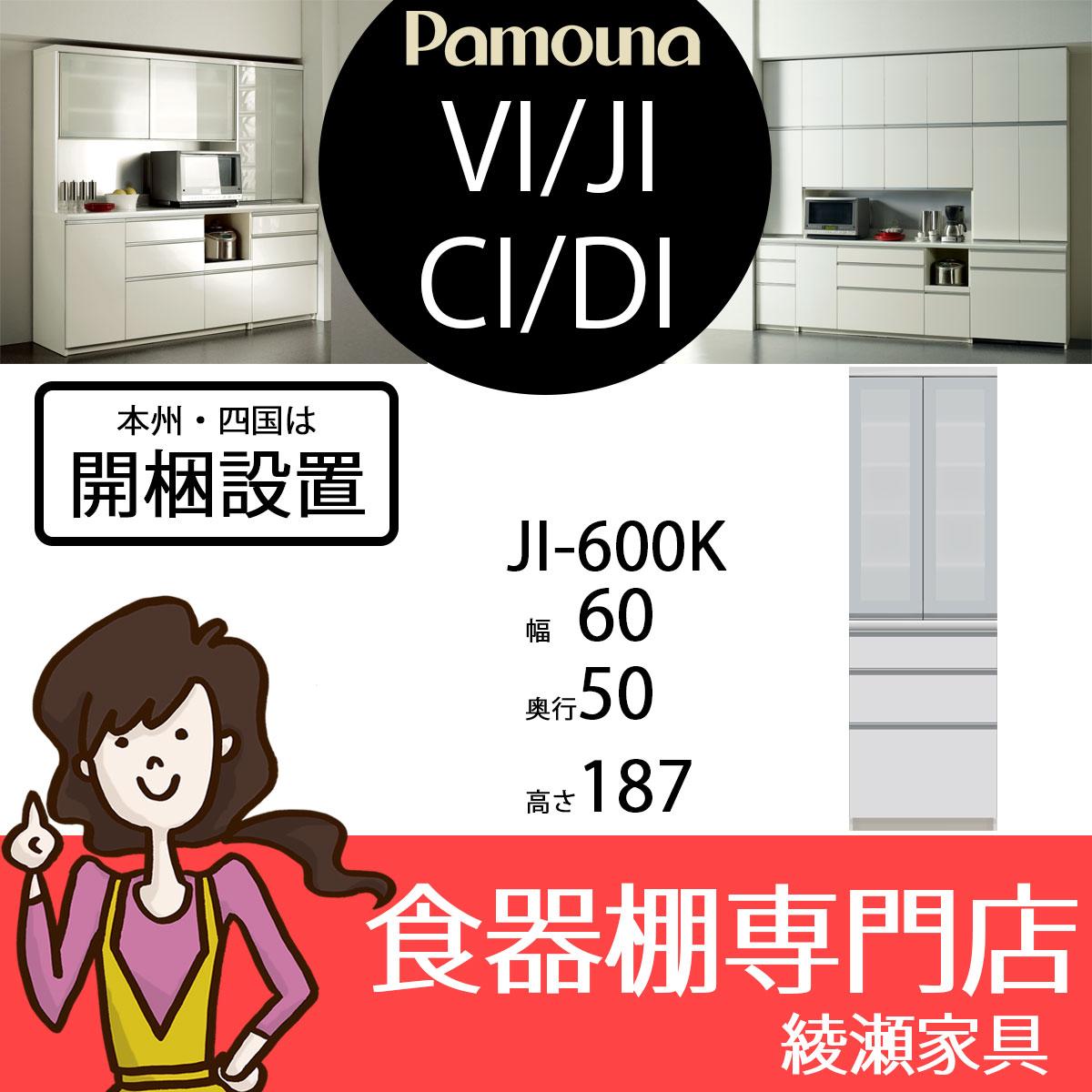 パモウナ 食器棚 完成品 【幅60×奥行50×高さ187cm】 JI-600K VI/JI CI/DI パールホワイト