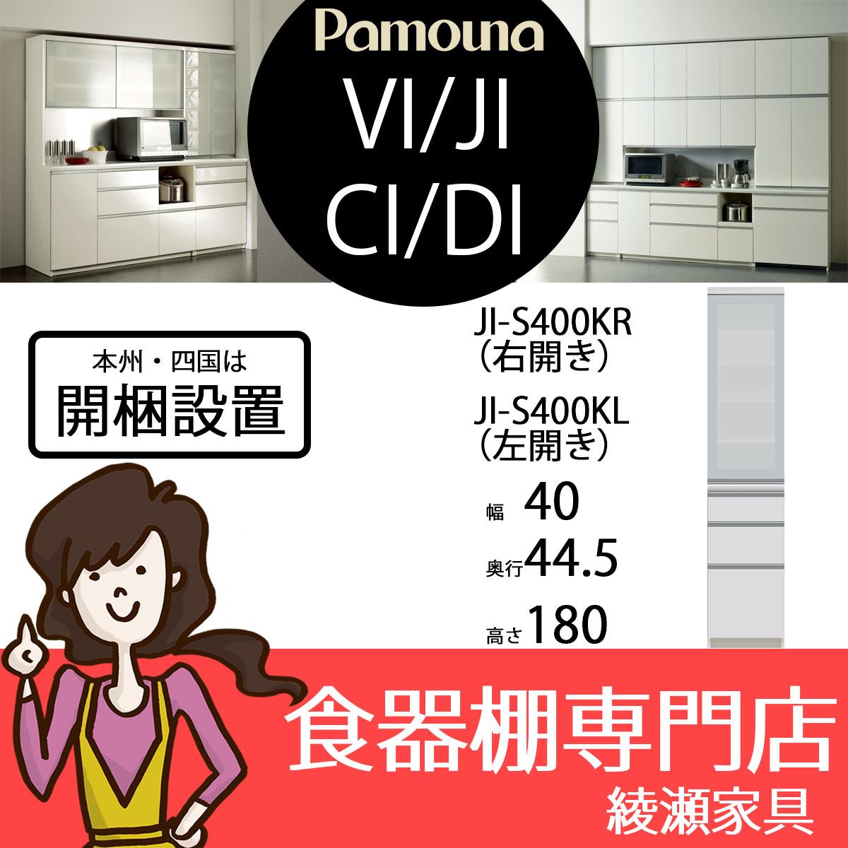【本州、四国は開梱設置無料】 パモウナ 食器棚 【幅40×奥行45×高さ187cm】 JI-S400KL JI-S400KR VI/JI CI/DI パールホワイト