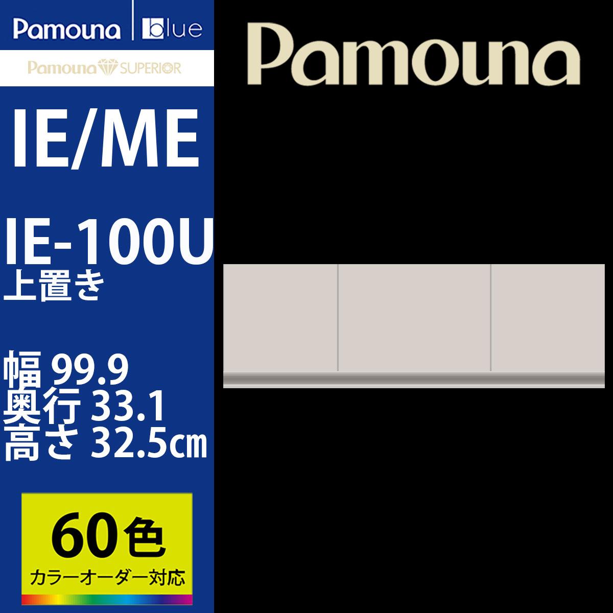パモウナ 上置 (食器棚IE/ME用) 【幅99.8×高さ32.5cm】 シルキーアッシュ IE-100U