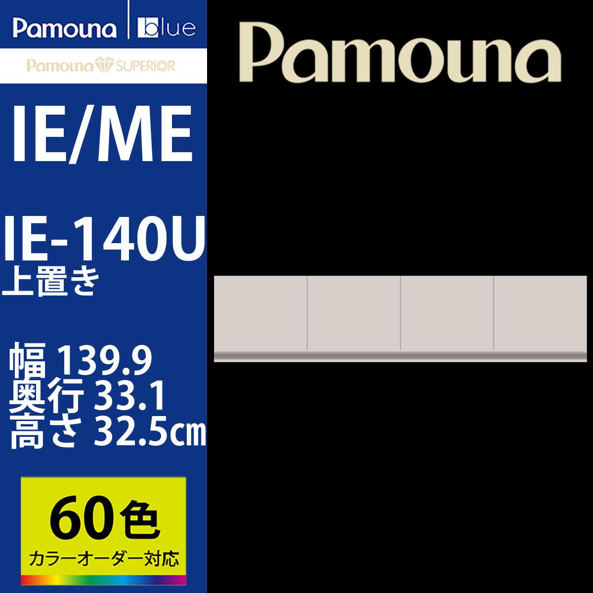 パモウナ 上置 (食器棚IE/ME用) 【幅139.8×高さ32.5cm】 シルキーアッシュ IE-140U