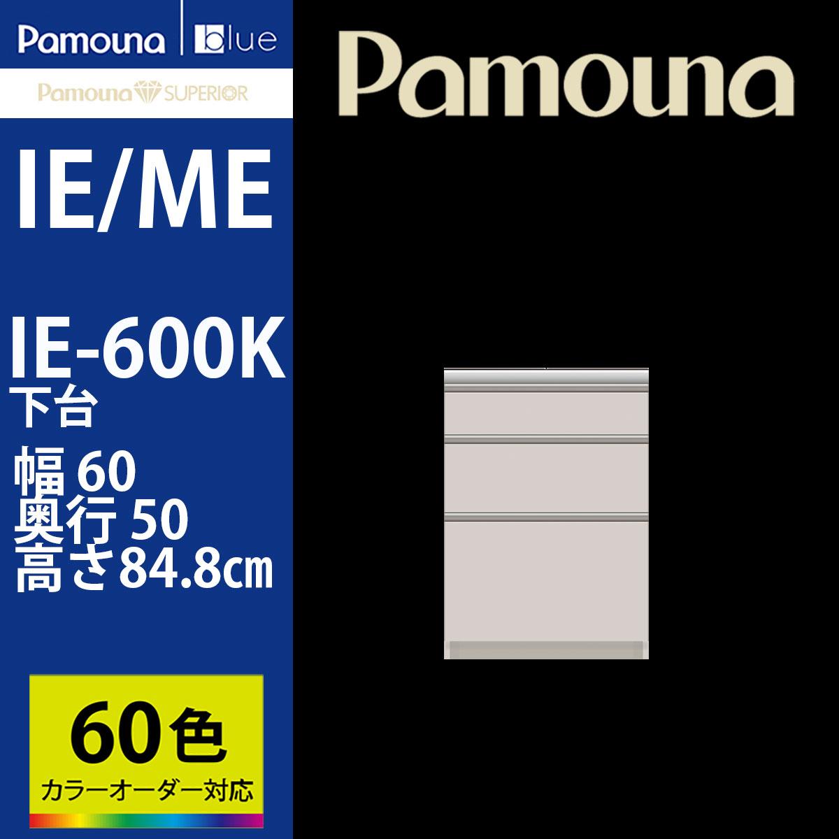 【本州、四国は開梱設置無料】 パモウナ IE-600K 食器棚 【幅60×奥行50×高さ84.8cm】 キッチンカウンター IE/ME シルキーアッシュ 【下台のみ】