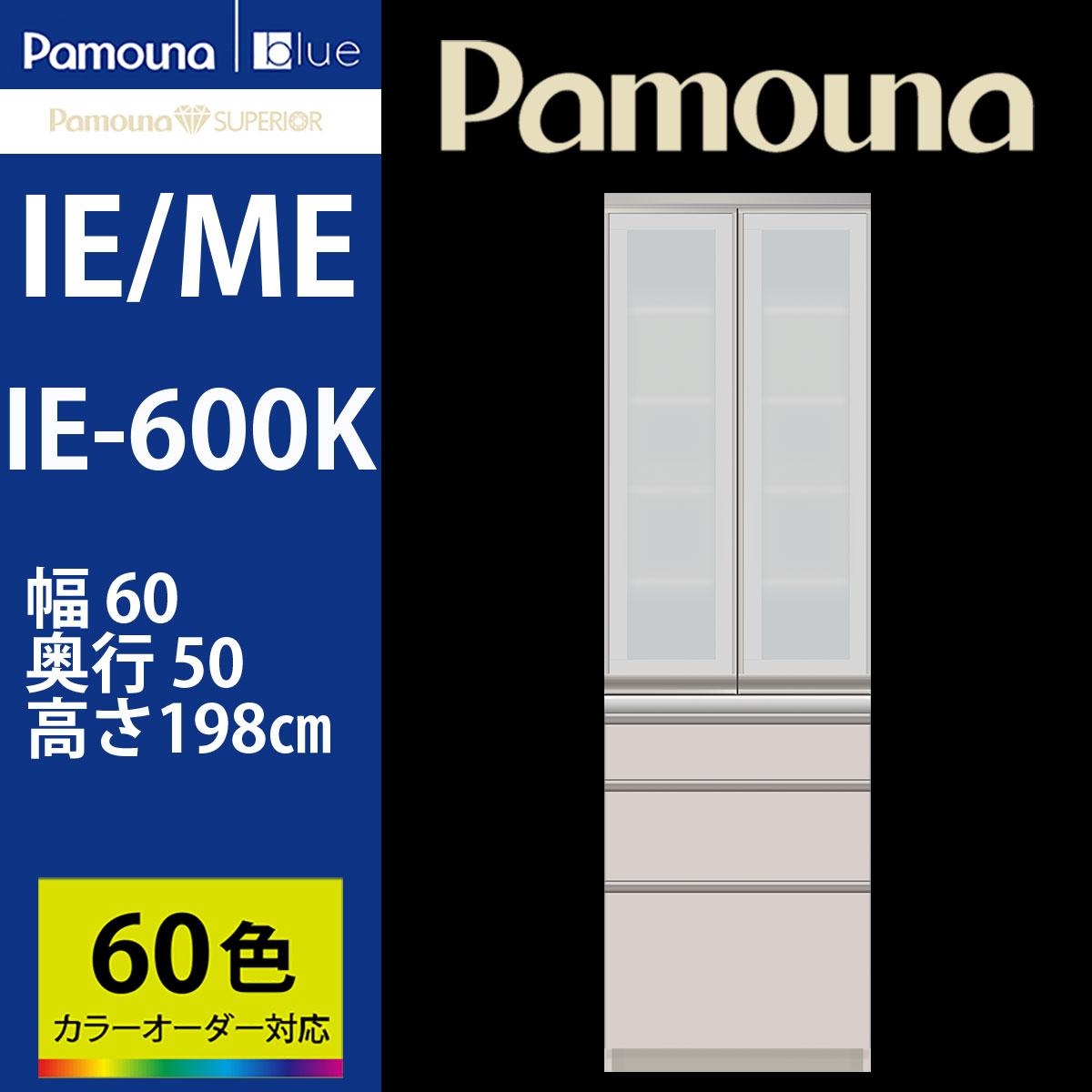 【本州、四国は開梱設置無料】 パモウナ IE-600K 食器棚 【幅60×奥行50×高さ198cm】 IE/ME シルキーアッシュ