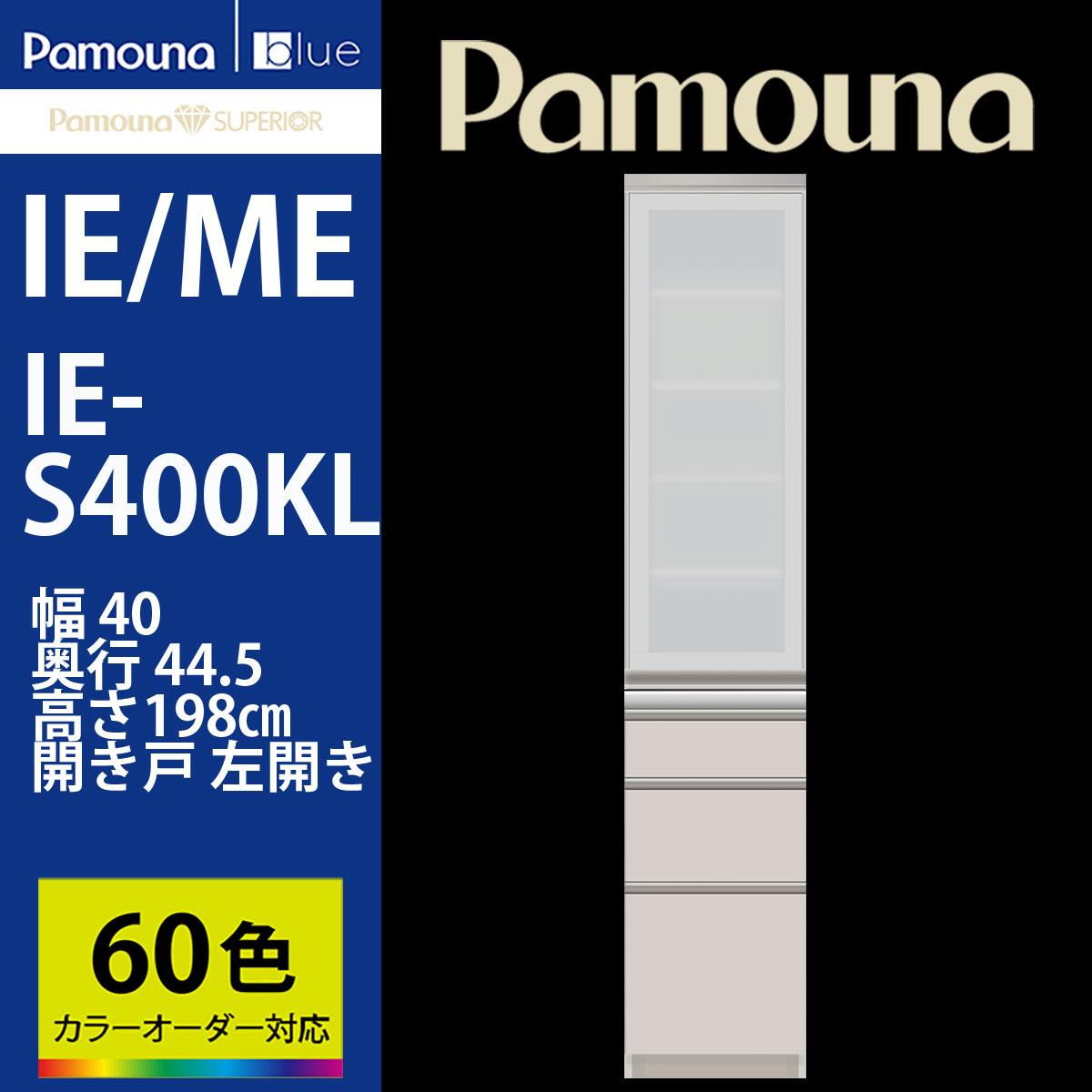 【本州、四国は開梱設置無料】 パモウナ IE-S400KL 食器棚 【幅40×奥行45×高さ198cm】 IE/ME シルキーアッシュ 左開き