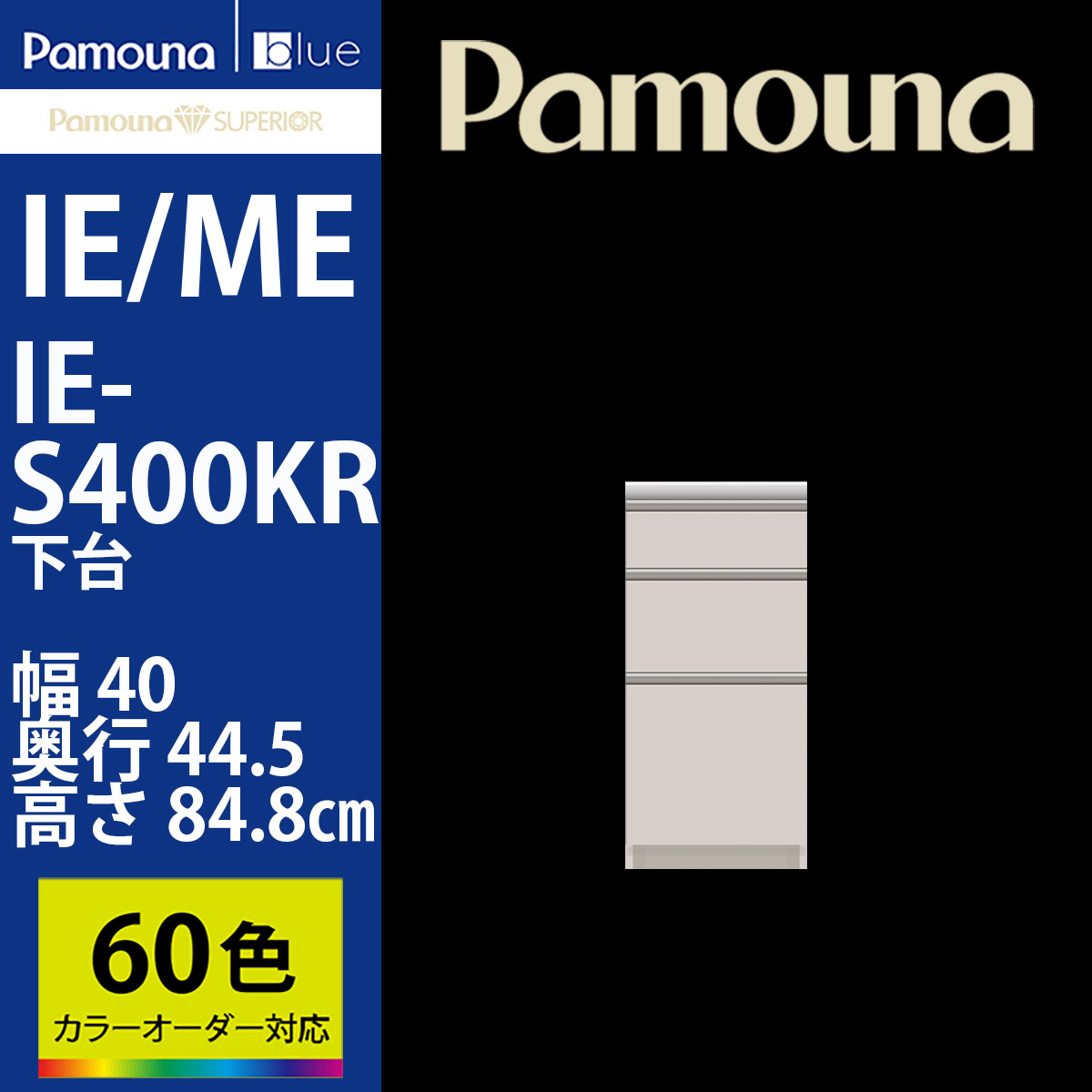 【本州、四国は開梱設置無料】 パモウナ IE-S400KR 食器棚 【幅40×奥行45×高さ84.8cm】 キッチンカウンター IE/ME シルキーアッシュ 【下台のみ】