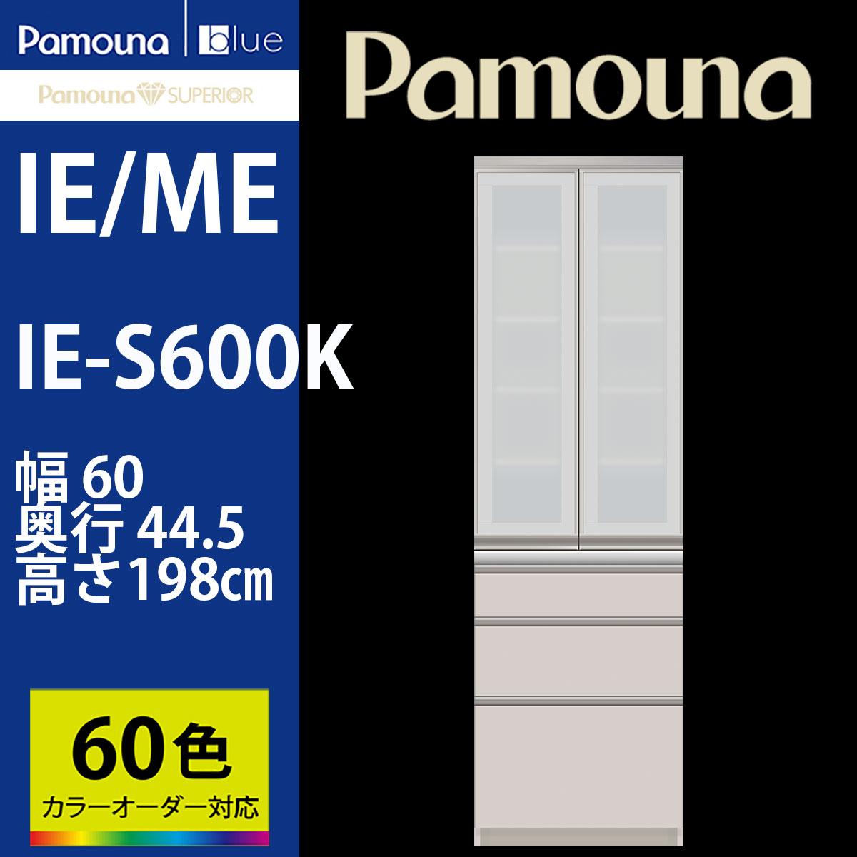 【本州、四国は開梱設置無料】 パモウナ IE-S600K 食器棚 【幅60×奥行45×高さ198cm】 IE/ME シルキーアッシュ