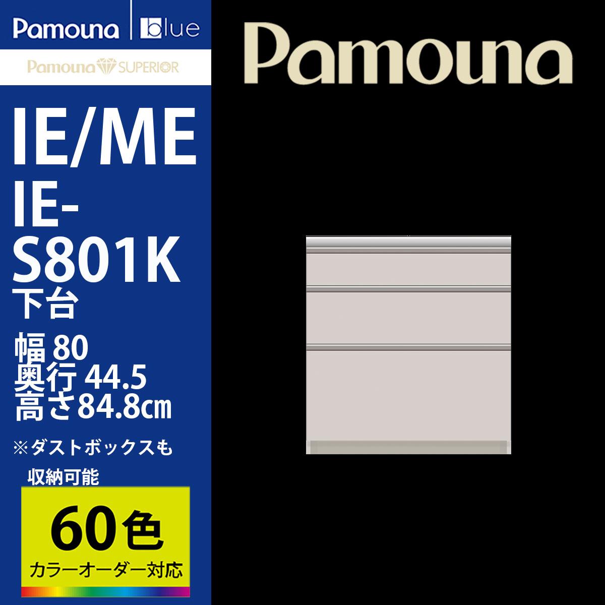 【本州、四国は開梱設置無料】 パモウナ IE-S801K 食器棚 【幅80×奥行45×高さ84.8cm】 キッチンカウンター IE/ME シルキーアッシュ 【下台のみ】