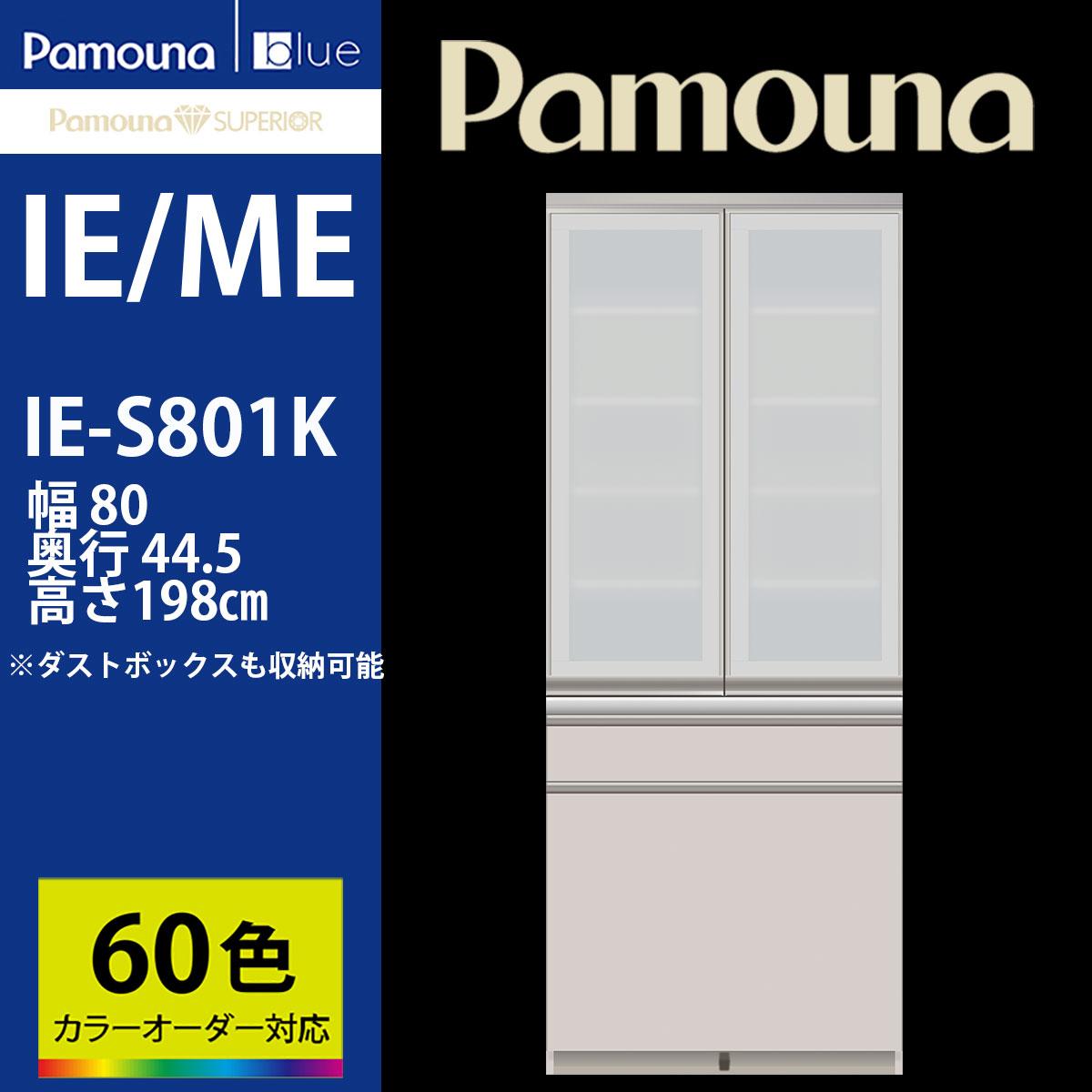 【本州、四国は開梱設置無料】 パモウナ IE-S801K 食器棚 【幅80×奥行45×高さ198cm】 IE/ME シルキーアッシュ