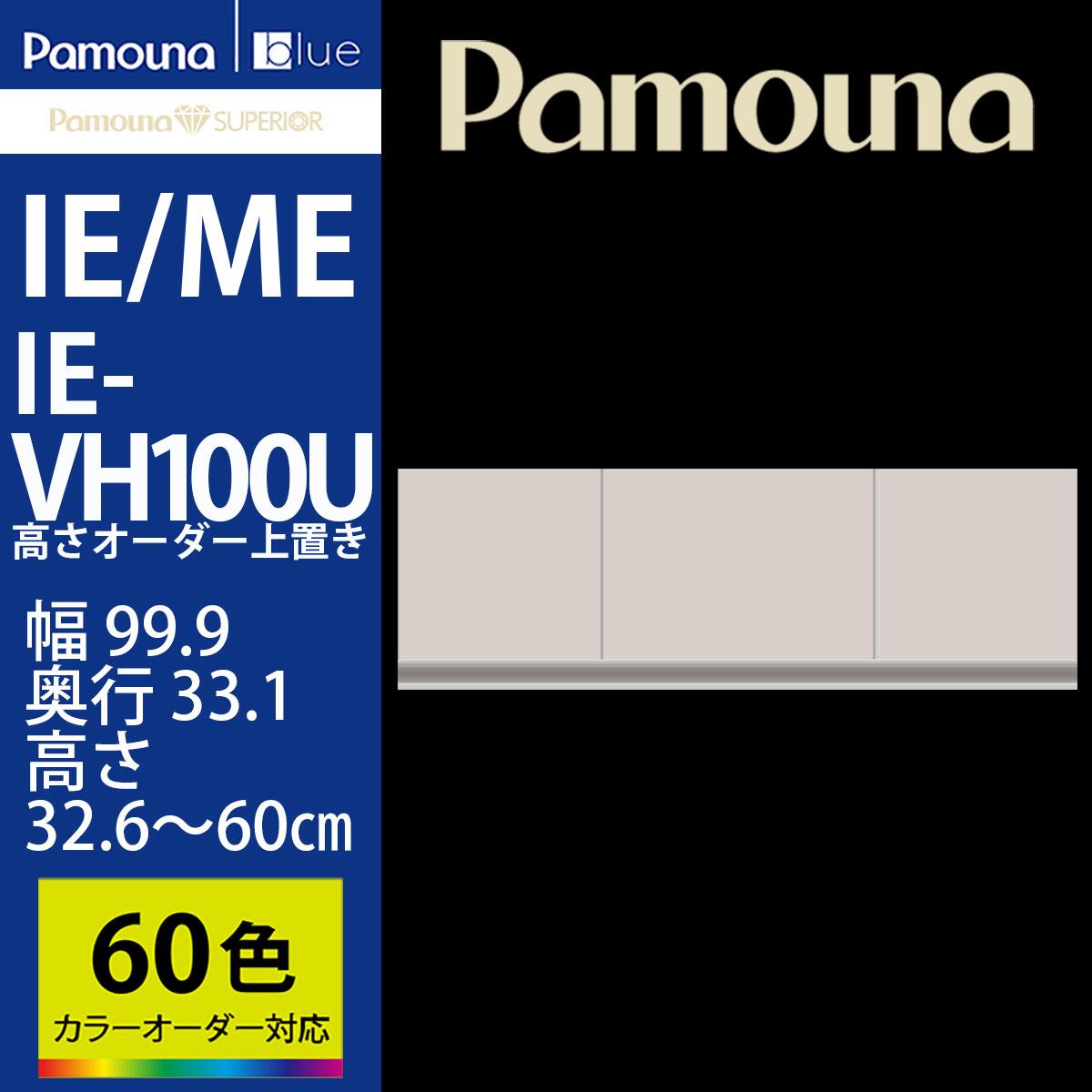 パモウナ 高さ オーダー上置 (食器棚IE/ME用) 【幅99.8×高さ32.6-60cm】 シルキーアッシュ IE-VH100U