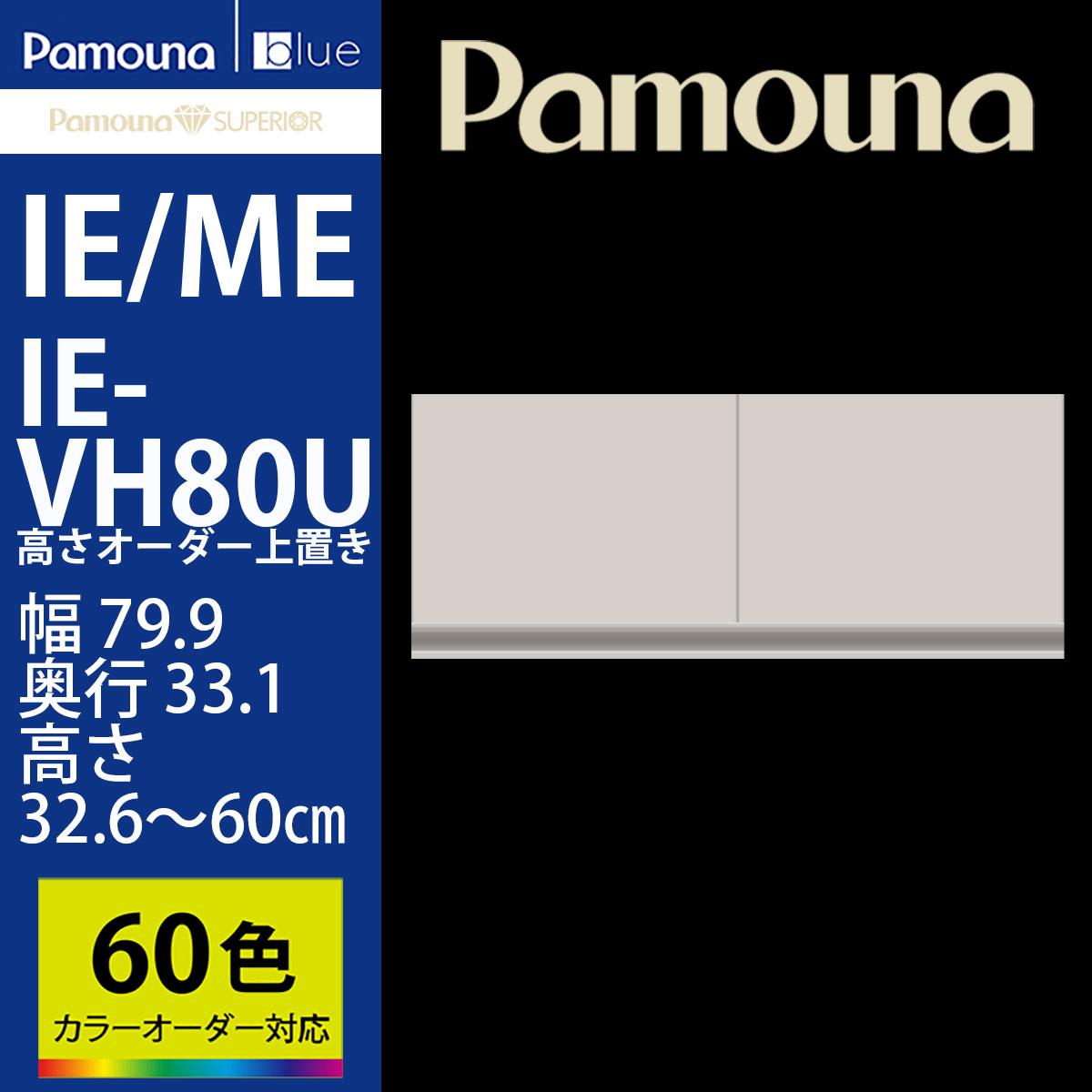 パモウナ 高さ オーダー上置 (食器棚IE/ME用) 【幅79.8×高さ32.6-60cm】 シルキーアッシュ IE-VH80U