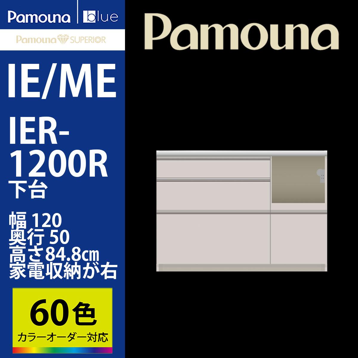 【本州、四国は開梱設置無料】 パモウナ IER-S1200R 食器棚 【幅120×奥行45×高さ84.8cm】 キッチンカウンター IE/ME シルキーアッシュ 【下台のみ】