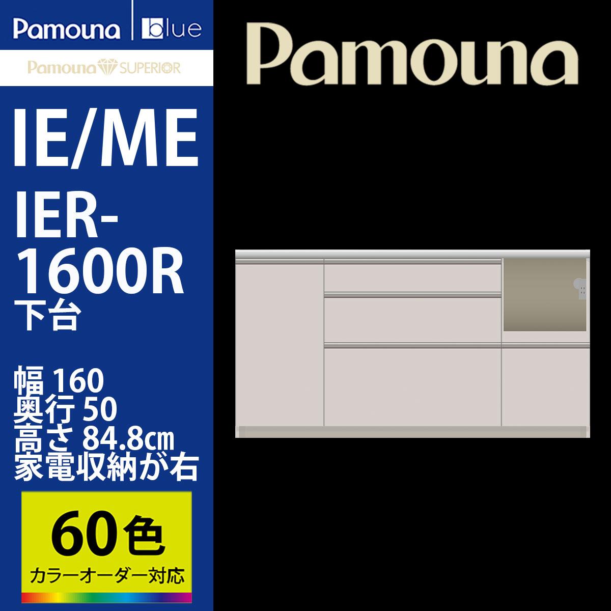 【本州、四国は開梱設置無料】 パモウナ IER-1600R 食器棚 【幅160×奥行50×高さ84.8cm】 キッチンカウンター IE/ME シルキーアッシュ 【下台のみ】