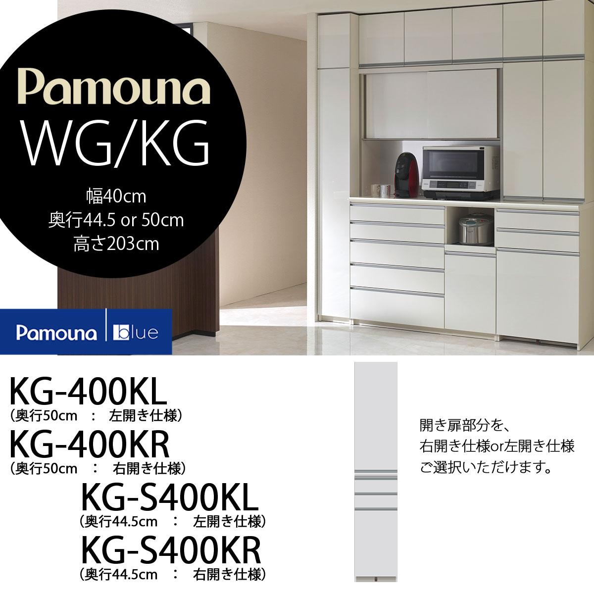 食器棚 パモウナ ハイカウンター WG/KG KG-S400KR KG-400KR KG-S400KL KG-400KL 【幅40×高さ203cm】 パールホワイト pamouna