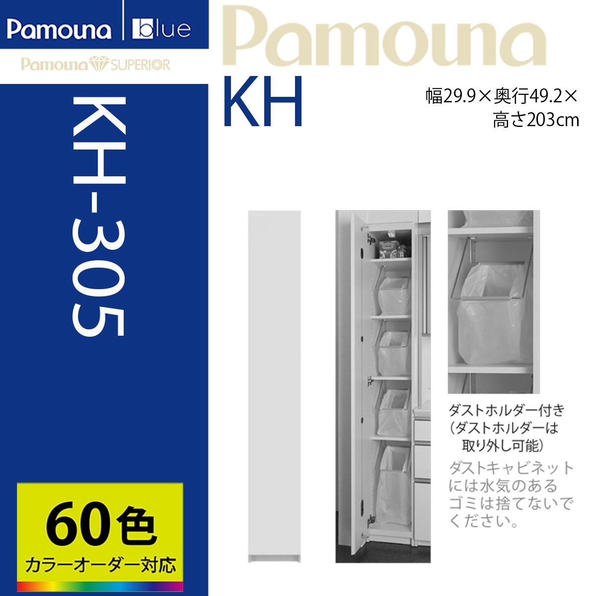 パモウナ KH/RH ダストキャビネット 【幅29.9×奥行49.2×高さ198cm】 パールホワイト カラーオーダー KH-305