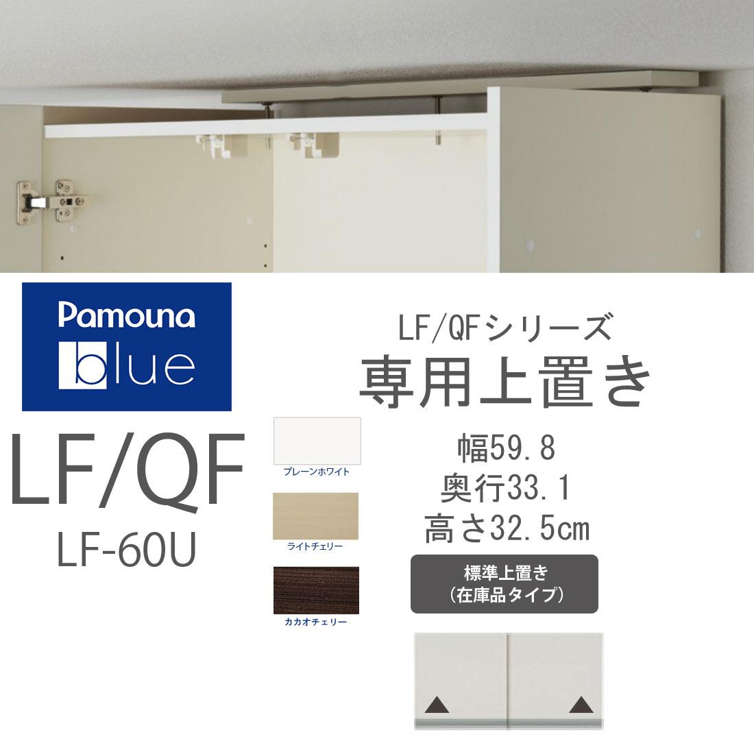 LF-60U 【本州、四国は開梱設置無料】 パモウナ LF/QF 標準上置 【幅59.8×奥行33.1×高さ32.5cm】 プレーンホワイト LF-60U パモウナ食器棚 パモウナ 安心 食器棚