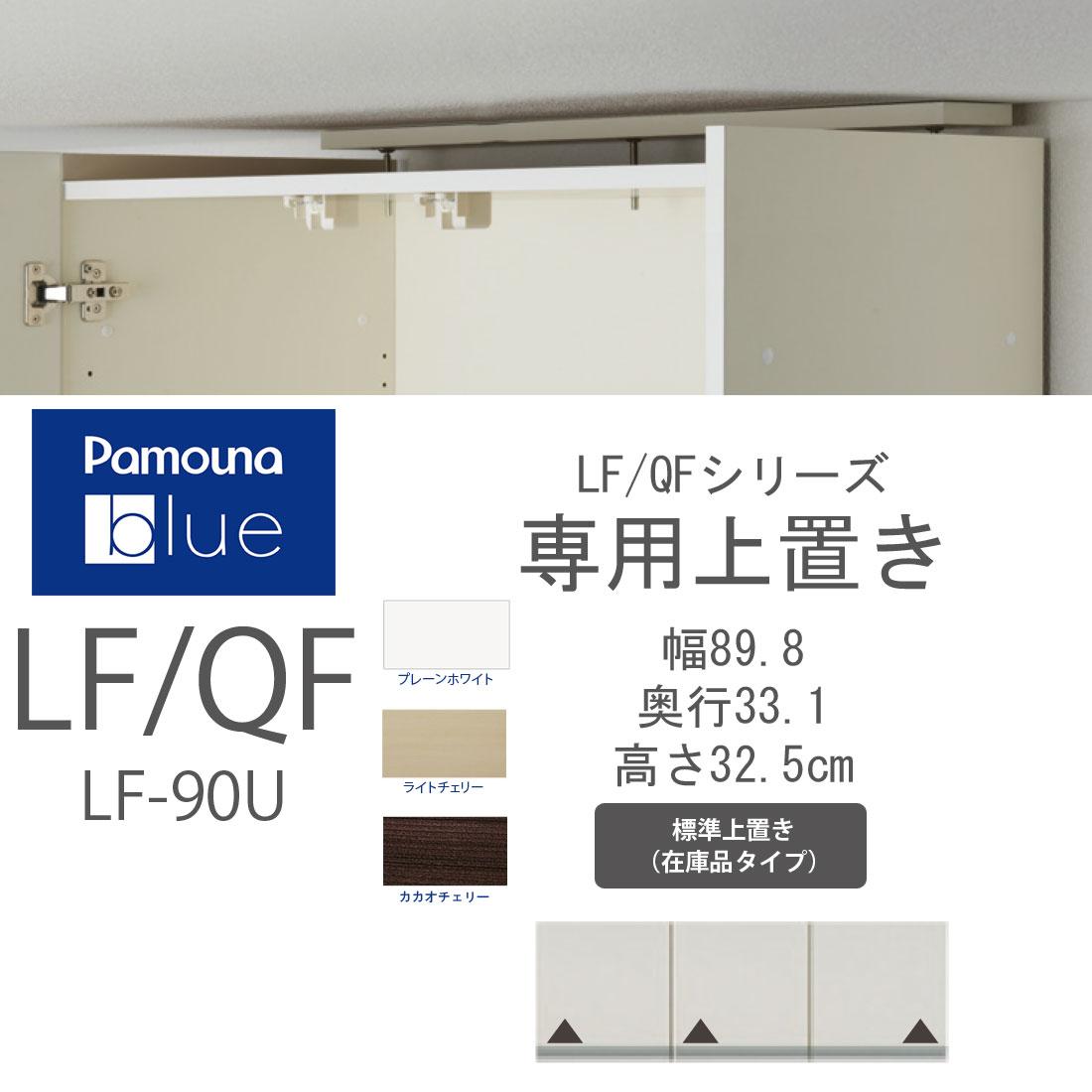 LF-90U 【本州、四国は開梱設置無料】 パモウナ LF/QF 標準上置 【幅89.8×奥行33.1×高さ32.5cm】 プレーンホワイト LF-90U パモウナ食器棚 パモウナ 安心 食器棚