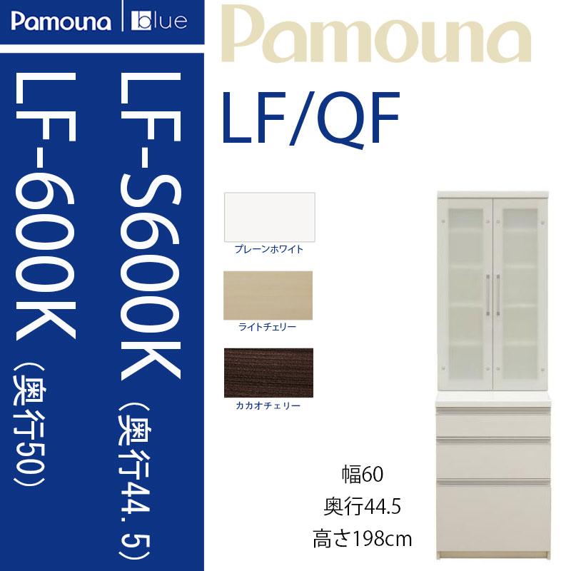 LF-S600K LF-600K 【本州、四国は開梱設置無料】 パモウナ 食器棚 【幅60×高さ198cm】 LF-S600K LF-600K パモウナ食器棚 パモウナ 安心 頑丈食器棚