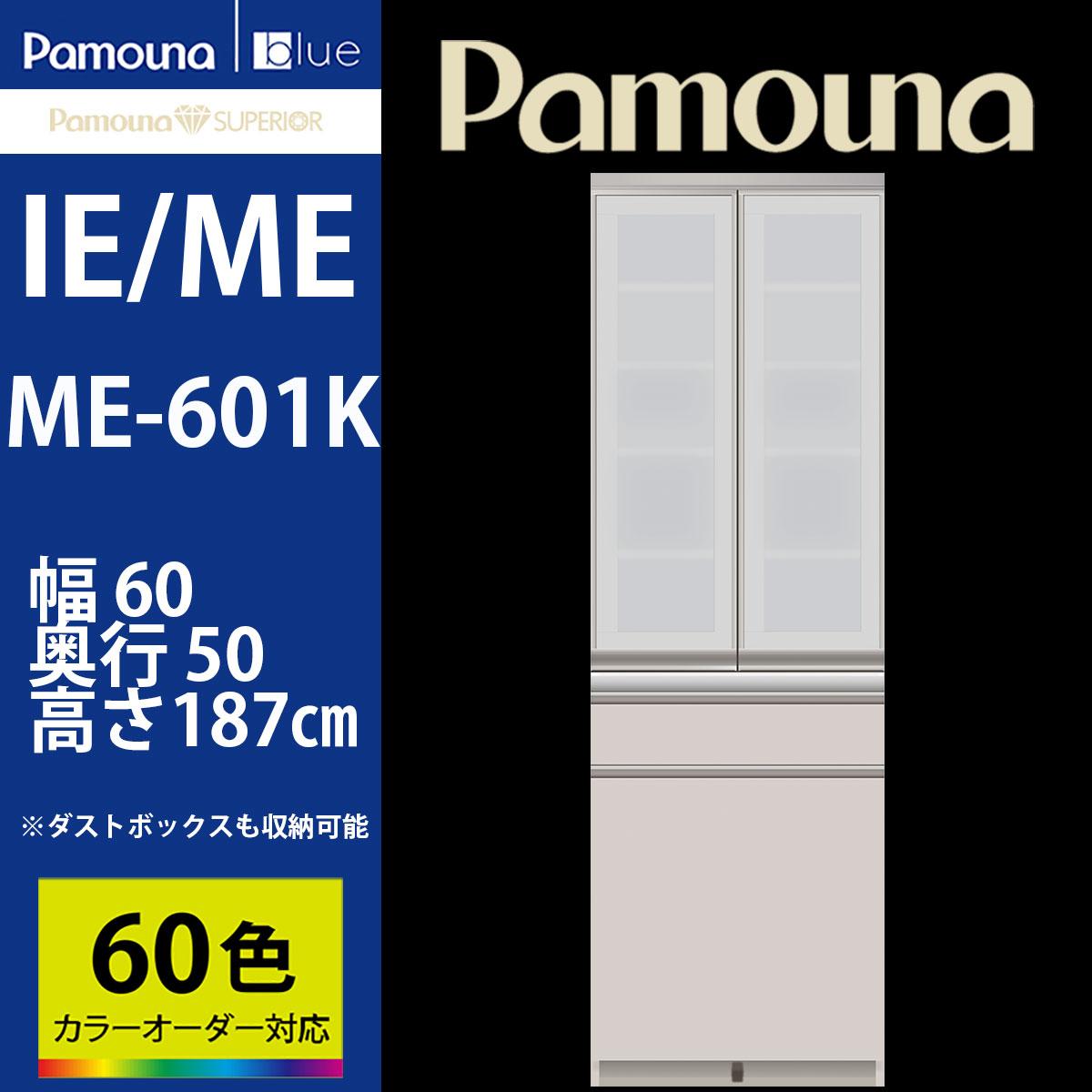 パモウナ 食器棚 キッチンボード 完成品 ME-601K 【幅60×奥行50×高さ187cm】 IE/ME シルキーアッシュ