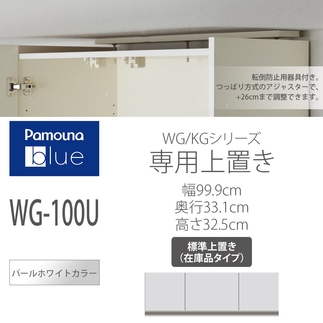 食器棚 パモウナ WL/KL WL-100U 標準上置 【幅99.8×奥行33.1×高さ32.5cm】 パールホワイト 安心 食器棚
