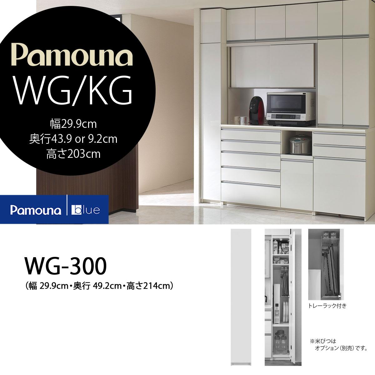 食器棚 パモウナ ハイカウンター WG/KG スリムストッカー 【幅30×奥行50×高さ214cm】 パールホワイト WG-300