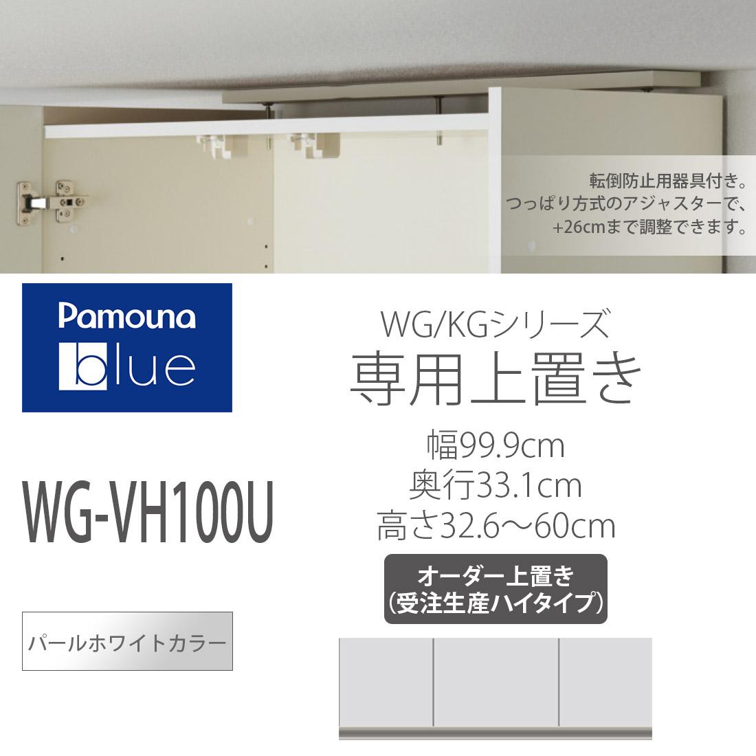 食器棚 パモウナ WL/KL WL-VH100U 高さオーダー上置 【幅99.8×奥行33.1×高さ32.6-60cm】 パールホワイト 安心 食器棚