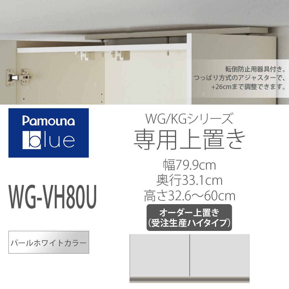 食器棚 パモウナ WL/KL WL-VH80U 高さオーダー上置 【幅79.8×奥行33.1×高さ32.6-60cm】 パールホワイト 安心 食器棚