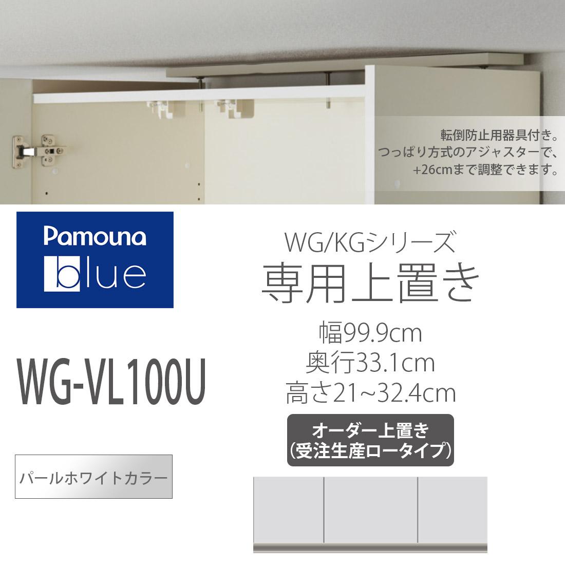 食器棚 パモウナ WL/KL WL-VL100U 高さオーダー上置 【幅99.8×奥行33.1×高さ21-32.4cm】 パールホワイト 安心 食器棚