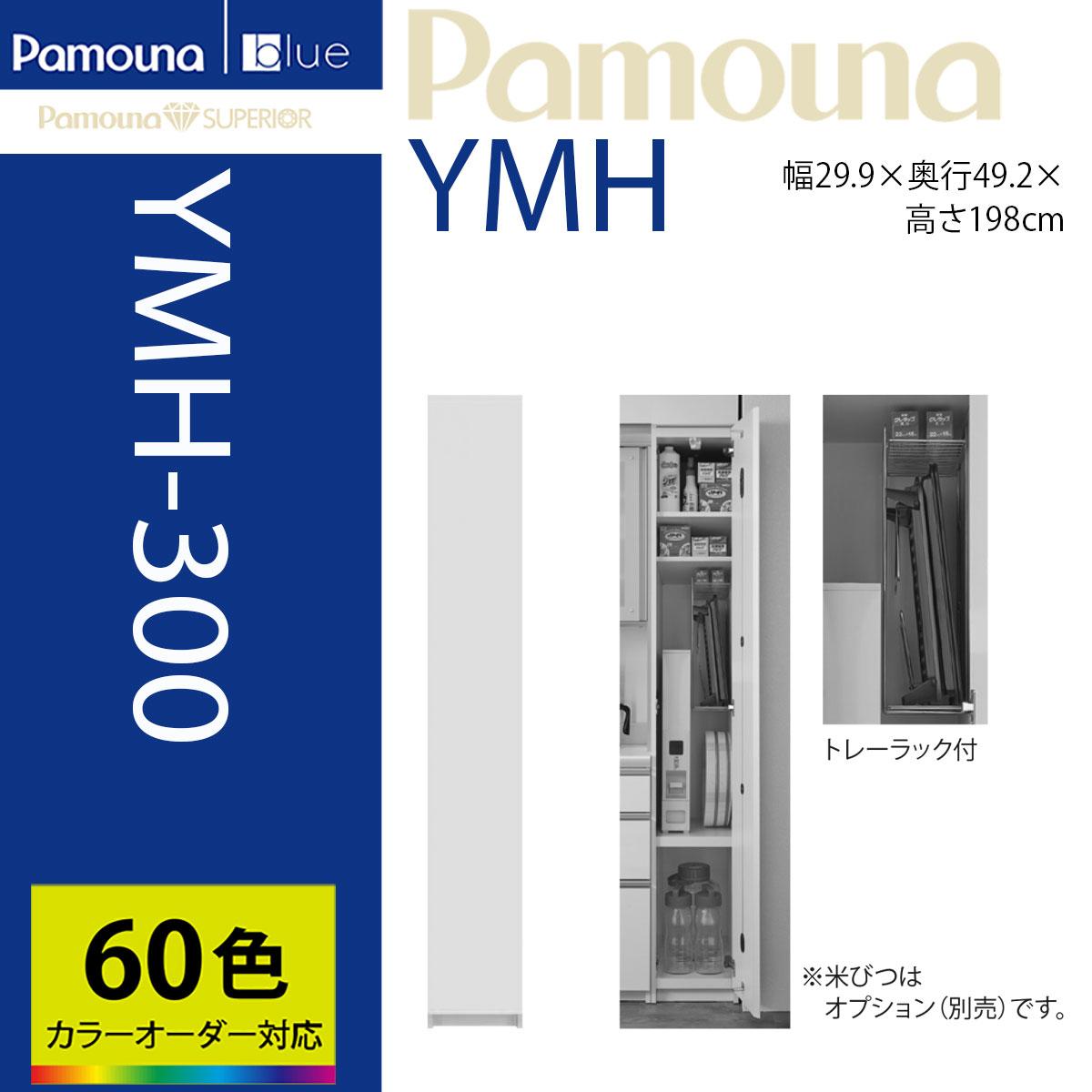 パモウナ YM スリムストッカー 【幅29.9×奥行49.2×高さ198cm】 パールホワイト カラーオーダー YMH-300