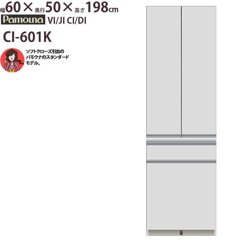 パモウナ 食器棚 完成品 【幅60×奥行50×高さ198cm】 CI-601K VI/JI CI/DI パールホワイト
