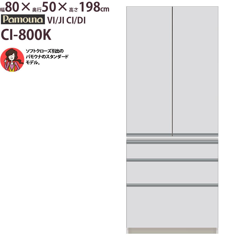 パモウナ 食器棚 CI-800K 【幅80×奥行50×高さ198cm】 パールホワイト ソフトクローズ仕様 引出し ダイヤモンドハイグロス 頑丈 安心 日本製 完成品 VI JI CI DI 【rev】