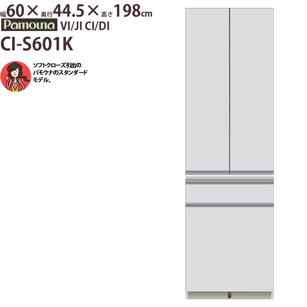 パモウナ 食器棚 CI-S601K 【幅60×奥行45×高さ198cm】 パールホワイト ソフトクローズ仕様 引出し ダイヤモンドハイグロス 頑丈 安心 日本製 完成品 VI JI CI DI 【rev】