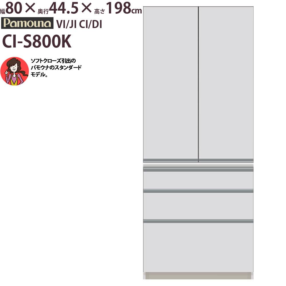 パモウナ 食器棚 CI-S800K 【幅80×奥行45×高さ198cm】 パールホワイト ソフトクローズ仕様 引出し ダイヤモンドハイグロス 頑丈 安心 日本製 完成品 VI JI CI DI 【rev】