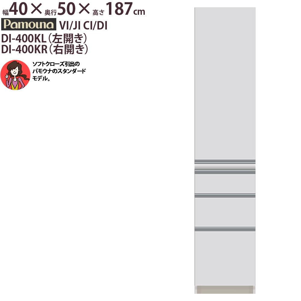 パモウナ 食器棚 DI-400KL DI-400KR 【幅40×奥行50×高さ187cm】 パールホワイト ソフトクローズ仕様 引出し ダイヤモンドハイグロス 頑丈 安心 日本製 完成品 VI JI CI DI