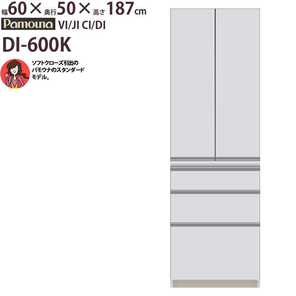 パモウナ 食器棚 DI-600K 【幅60×奥行50×高さ187cm】 パールホワイト ソフトクローズ仕様 引出し ダイヤモンドハイグロス 頑丈 安心 日本製 完成品 VI JI CI DI 【rev】