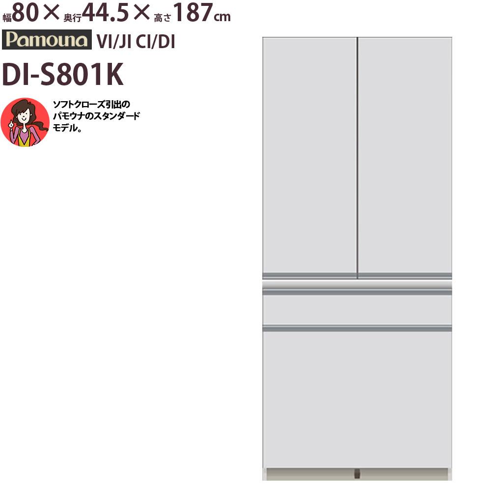 パモウナ 食器棚 DI-S801K 【幅80×奥行45×高さ187cm】 パールホワイト ソフトクローズ仕様 引出し ダイヤモンドハイグロス 頑丈 安心 日本製 完成品 VI JI CI DI 【rev】