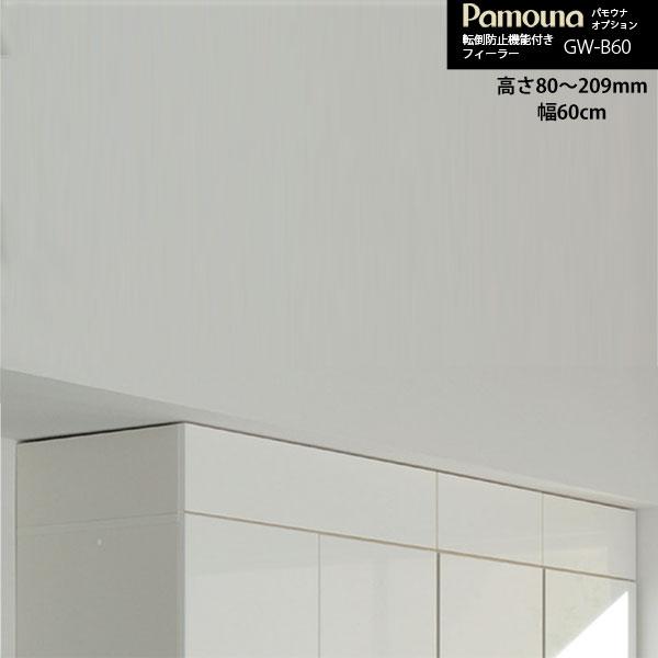 日本最大のブランド パモウナ GO-B60 GW-B60 転倒防止機能付きフィラー 幅60cm対応 GW-B60 幅60cm対応 GO-B60, GREEN RIBBON:b803f055 --- supercanaltv.zonalivresh.dominiotemporario.com