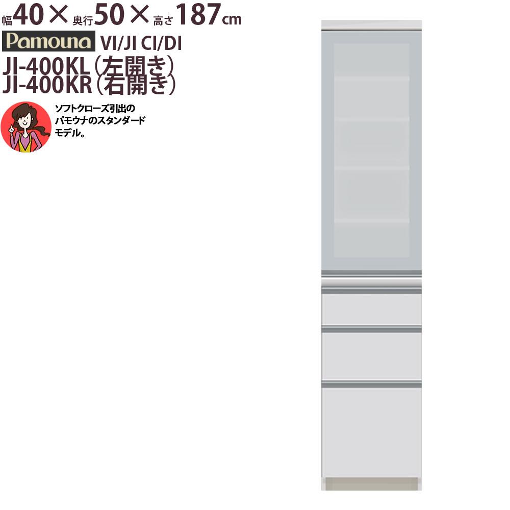パモウナ 食器棚 JI-400KL JI-400KR 【幅40×奥行50×高さ187cm】 パールホワイト ソフトクローズ仕様 引出し ダイヤモンドハイグロス 頑丈 安心 日本製 完成品 VI JI CI DI